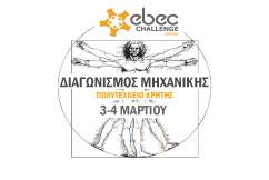 EBEC Challenge Chania 2018
