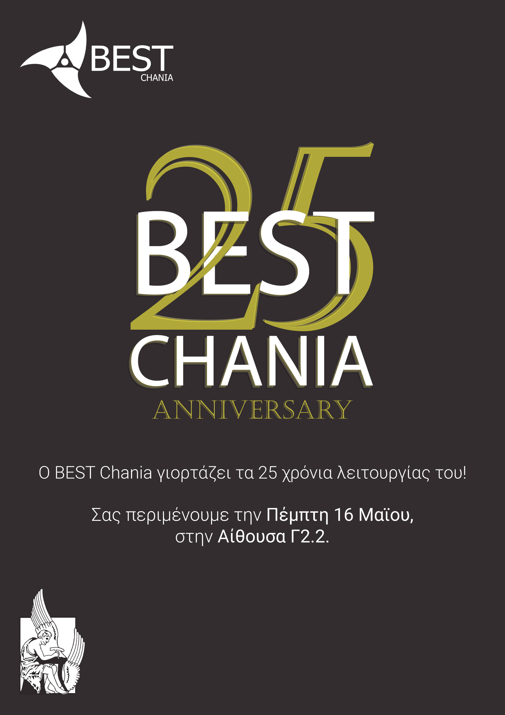 25th Anniversary of BEST Chania