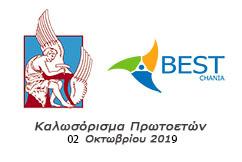 Ημέρα Πρωτοετών Πολυτεχνείου Κρήτης 2019